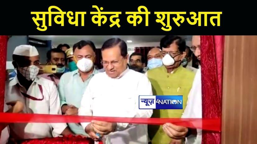 बिहार विधान परिषद् में सुविधा केंद्र की हुई शुरुआत, कार्यकारी सभापति अवधेश नारायण सिंह ने किया उद्घाटन