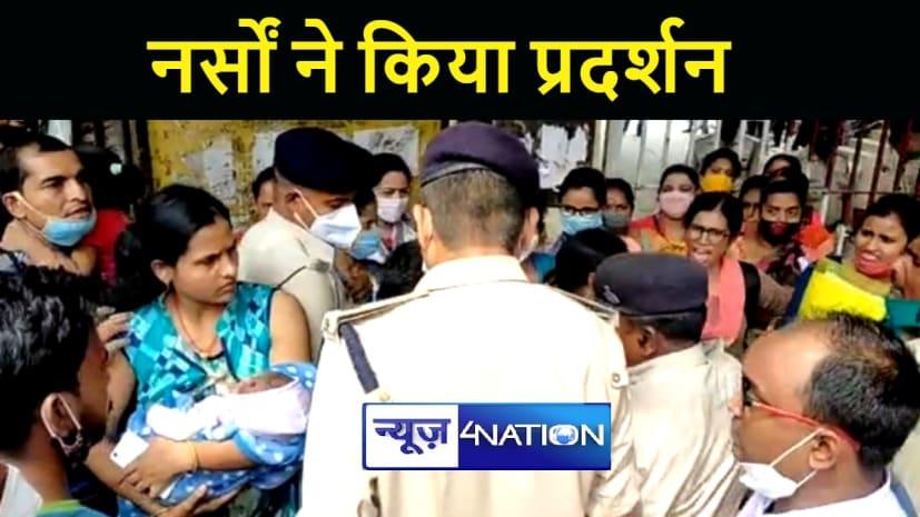 पटना में सचिवालय गेट पर एएनएम और जीएनएम नर्सों ने किया प्रदर्शन, कहा एक साल से नहीं मिला वेतन