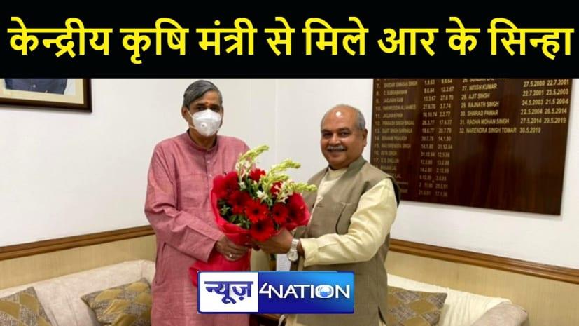 केन्द्रीय कृषि मंत्री नरेंद्र सिंह तोमर से मिले पूर्व सांसद आर के सिन्हा, कृषि के विकास पर हुई चर्चा