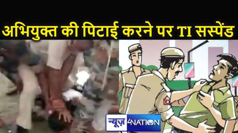 भागलपुर पुलिस की गुंडई : अभियुक्त की पिटाई के मामले में टीआई, एएसआई सस्पेंड, थाने के सभी सैप कर्मी लाइन हाजिर, इस साल कस्टडी में हो चुकी दो मौत
