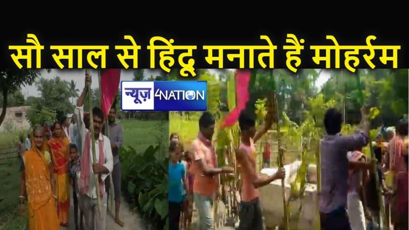 कटिहार के इस गांव में हिंदू समुदाय सौ साल से मना रहे हैं मोहर्रम का त्योहार, दूर-दूर तक नहीं है कोई मुस्लिम आबादी