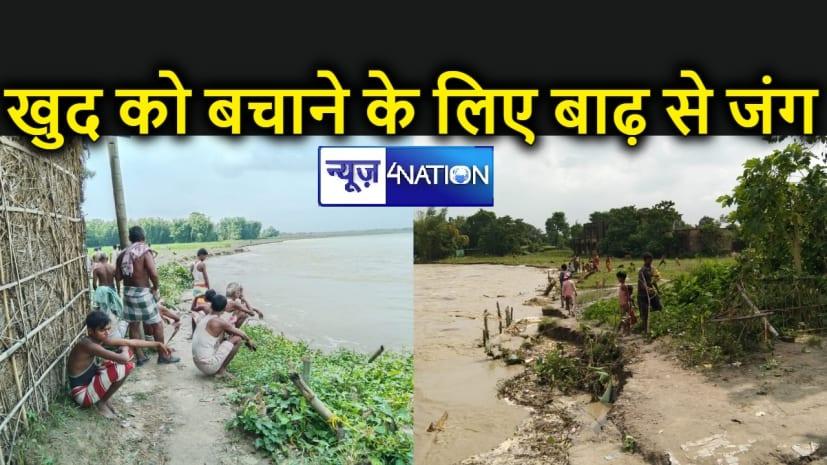 नदी कटाव ने लोगों की नींद चैन छीनी, उफनती नदी से खुद को बेघर होने से बचने की जंग लड़ रहे है ग्रामीण