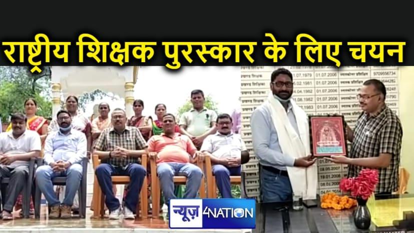 कैमूर के हरिदास शर्मा को मिला राष्ट्रीय शिक्षक पुरस्कार, टीचर्स डे पर राष्ट्रपति करेंगे सम्मानित