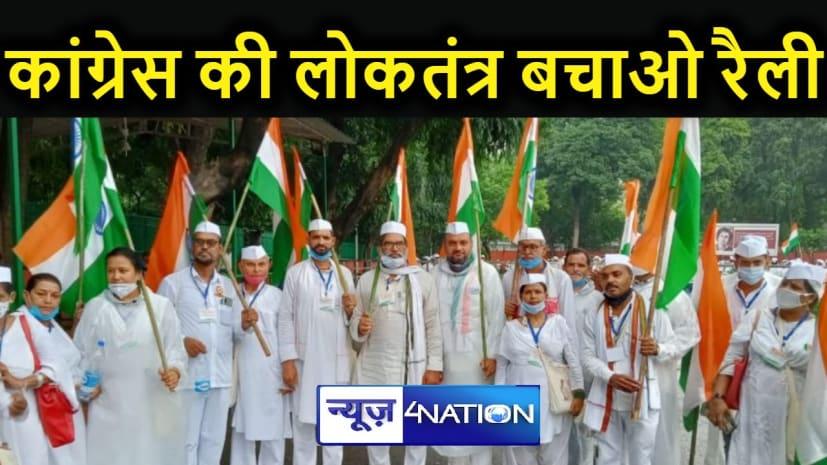 दिल्ली में राजीव गांधी की जयंती के अवसर पर कांग्रेस की लोकतंत्र बचाओ रैली, प्रदर्शन में गया से भी कांग्रेसी नेता हुए शामिल