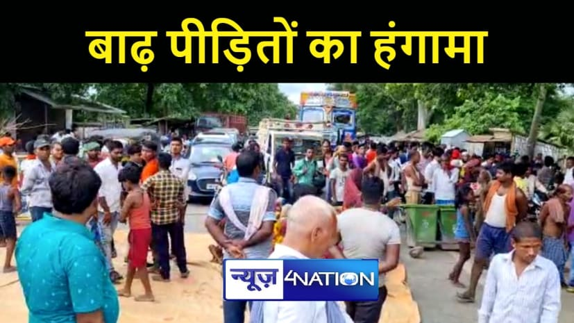 कटिहार में बाढ़ पीड़ितों ने किया सड़क जाम, राशन उपलब्ध नहीं कराने का लगाया आरोप