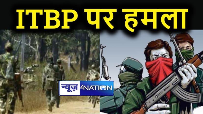 ऑपरेशन के लिए जा रही ITBP बटालियन पर नक्सलियों ने किया हमला, सहायक कमांडेंट सहित दो जवान शहीद