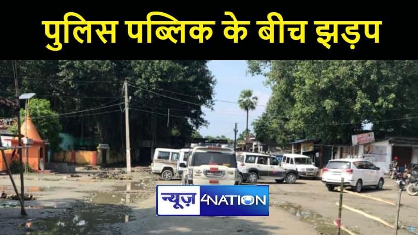 BIHAR NEWS : सामूहिक बलि पूजा के दौरान पुलिस और लोगों के बीच झड़प, थानाध्यक्ष सहित 5 पुलिसकर्मी जख्मी