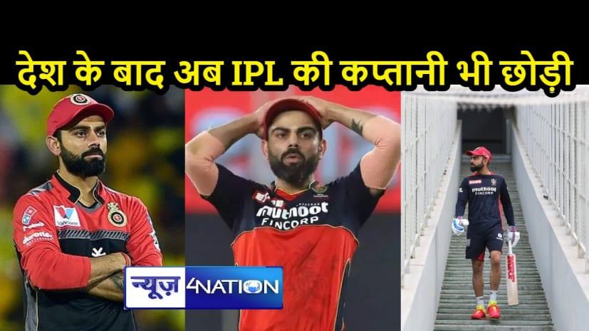 SPORTS NEWS: भारतीय टीम के बाद अब RCB की कप्तानी से भी विराट का STEP DOWN, कहा- कैप्टन के रूप में यह आखिरी IPL