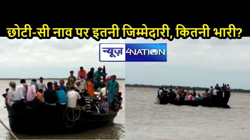 BIHAR NEWS: बाढ़ ने खत्म किए आवागमन के साधन, सरकार ने नाव परिचालन पर भी लगा दी रोक, अब कहां जाए हजारों की आबादी...