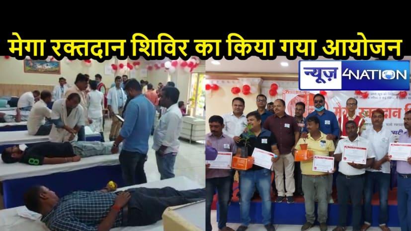 BIHAR NEWS: रेड क्रॉस सोसाइटी ने रक्तदान शिविर का किया आयोजन, जिले के ब्लड बैंक की पूरी की गई जरूरत