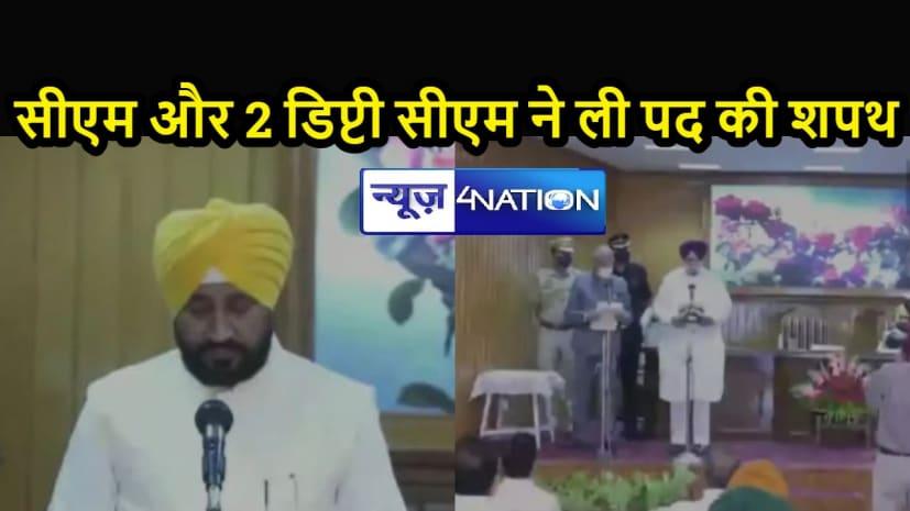 PUNJAB CM CRISIS: चरणजीत सिंह चन्नी ने ली पंजाब के 16वें मुख्यमंत्री के रूप में शपथ, राज्य में बनाए गए दो डिप्टी सीएम