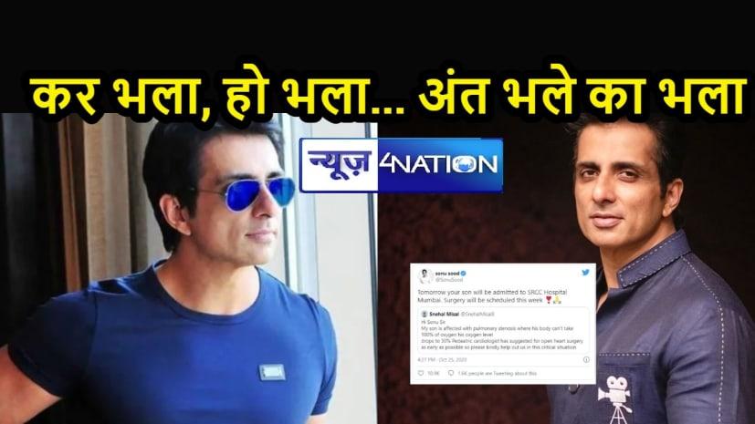 NATIONAL NEWS: 5 दिनों के बाद सोनू सूद ने चुप्पी तोड़ी, आईटी विभाग की तरफ से लगे आरोपों को बताया गलत, यह रहा पोस्ट...
