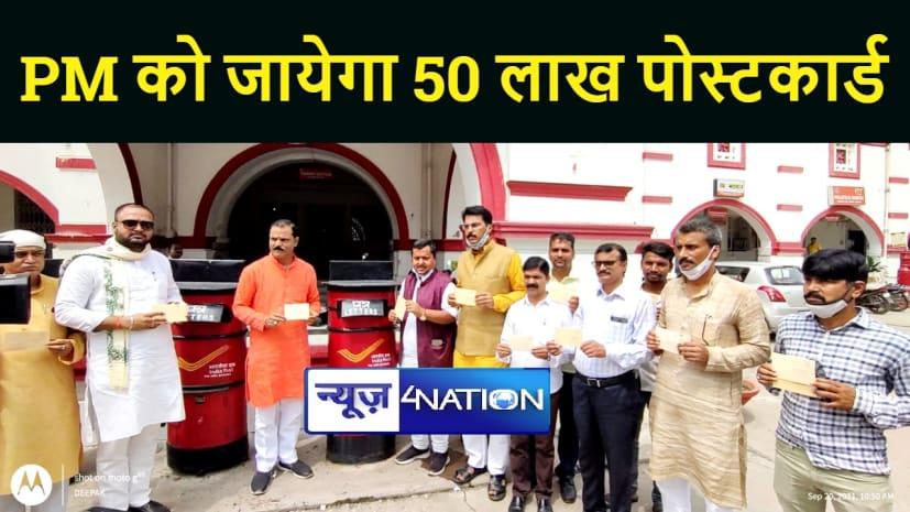 बिहार भाजपा प्रधानमंत्री नरेन्द्र मोदी को भेजेगी 50 लाख पोस्टकार्ड, पथ निर्माण मंत्री ने की शुरुआत