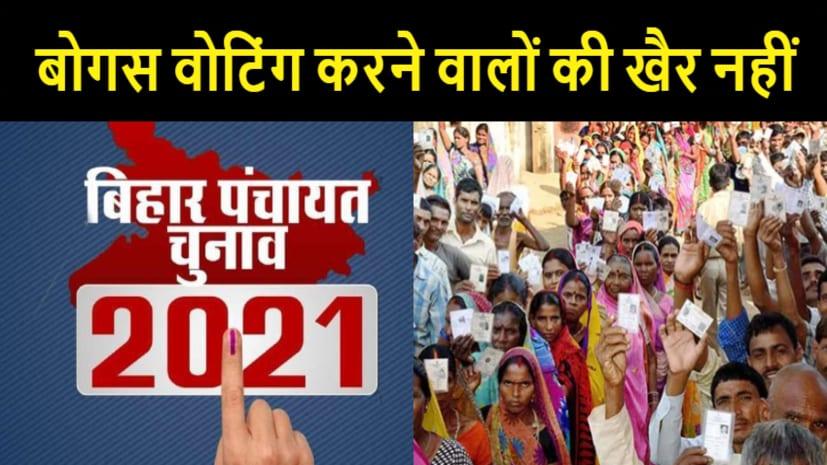 बिहार पंचायत चुनावः इस बार नहीं कर सकेंगे 'बोगस' वोटिंग...एक-एक मतदाताओं का होगा सत्यापन, आयोग ने जारी किया गाईडलाइन
