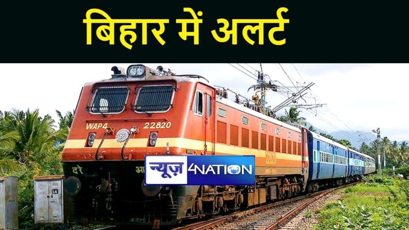 दिल्ली में आतंकियों के पकड़े जाने के बाद बिहार में अलर्ट, रेलवे ने 13 जिलों के एसपी को लिखा पत्र