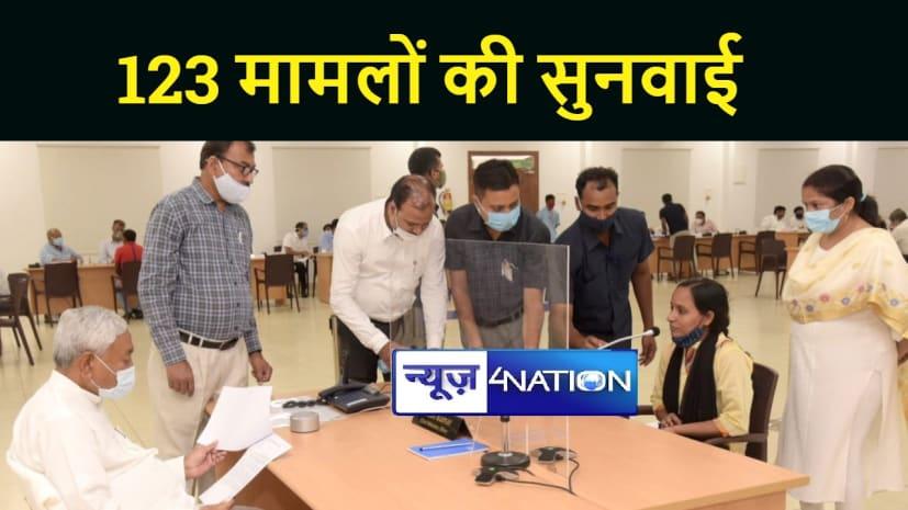 'जनता के दरबार में मुख्यमंत्री' कार्यक्रम में शामिल हुये सीएम नीतीश, 123 आवेदकों के मामलों की हुई सुनवाई