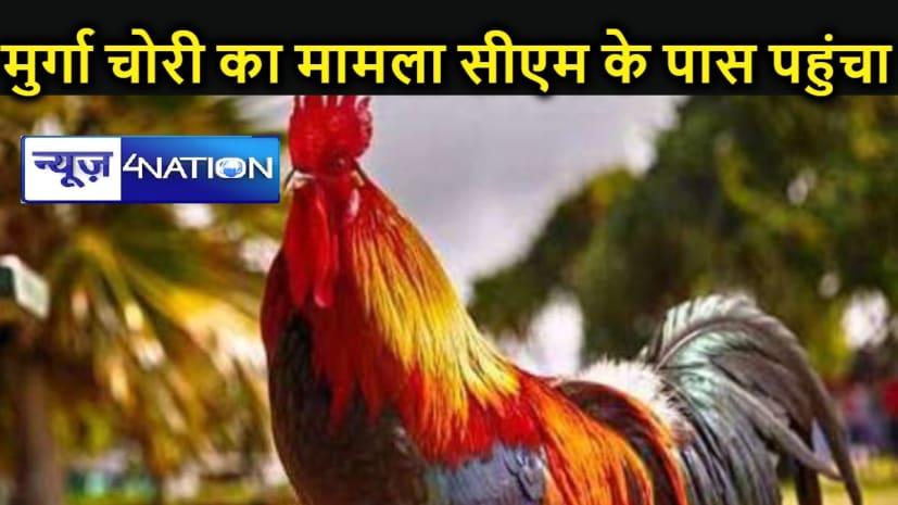 मुर्गा चोरी का मामला मुख्यमंत्री के पास पहुंचा, फिर तीन लोगों के खिलाफ दर्ज हुई एफआईआर