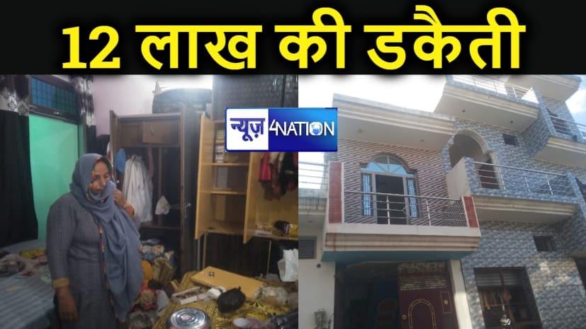 दिनदहाड़े घर में 12 लाख रुपये की डकैती, जांच में जुटी पुलिस