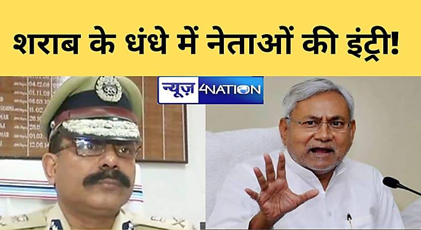 बिहार पुलिस मुख्यालय का बड़ा खुलासा, शराब के धंधे में 'नेता' हैं शामिल,इसीलिए शराबबंदी कानून का उड़ रहा मजाक
