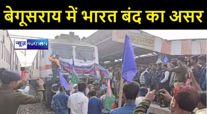 भारत बंद का बेगूसराय में असर, राज्यरानी समेत 3 ट्रेनों को बंद समर्थकों ने रोका