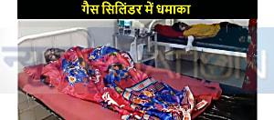 पटना में गैस सिलिंडर ब्लास्ट होने से एक ही परिवार के चार लोग घायल, पीएमसीएच में चल रहा है इलाज