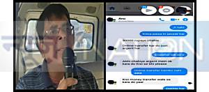 बड़ी खबर : SDO की फेक फेसबुक आईडी बनाकर की जा रही थी ठगी, जांच में जुटी पुलिस
