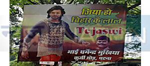 पटना की सड़कों पर तेजस्वी का बाहुबली अवतार, पोस्टर पर लिखा- जिया हो बिहार के लाल