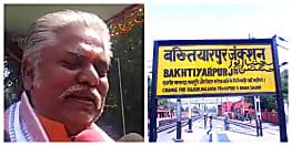 अब नीतीश के मंत्री ने कहा,  बदल देना चाहिए बख्तियारपुर रेलवे स्टेशन का नाम