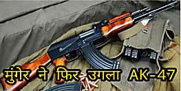 मुंगेर ने फिर उगला AK-47, तस्करी में शामिल पटना पुलिस के सिपाही की निशानदेही पर हुई कार्रवाई