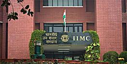 IIMC को अब जल्द मिलने जा रहा डीम्ड यूनिवर्सिटी का दर्जा