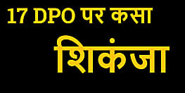 सरकार के आदेश को भी नहीं मानते जिला के शिक्षा अधिकारी, 17 डीपीओ पर गिरी गाज