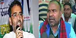 RLSP के बागी गुट को चुनाव आयोग ने दी मान्यता, जानिए क्या है नई पार्टी का नाम और चुनाव चिह्न