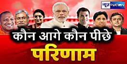 Lok Sabha Election Results 2019 | Bihar Lok Sabha Results | देखिए किस Seat पर कौन चल रहा है आगे Live