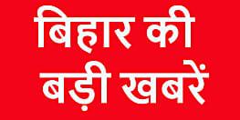 बिहार में आज दिन भर की बड़ी खबरें क्या रही...पढ़िए एक नजर में