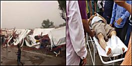 रामकथा के दौरान तूफान की तबाही, पंडाल गिरने से 14 की मौत, कई घायल
