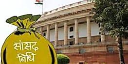 MP फण्ड के कार्यो की होगी जांच,केंद्र सरकार कराएगी थर्ड पार्टी सर्वे,बिहार के 15 जिलों में होगी जांच