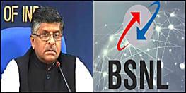 BSNL को लेकर बड़ी खबर, बंद नहीं होगा...मोदी सरकार ने लिया बड़ा फैसला