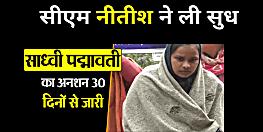 बिहार की बेटी हरिद्वार में आमरण अनशन पर, संजय झा को किया सीएम ने रवाना