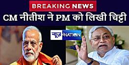 सीएम नीतीश ने पीएम मोदी से लगाई गुहार, कहा-बिहार की बेटी की बात सुनिए प्रधानमंत्री जी