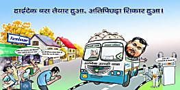 JDU के पोस्टर से तेजस्वी की लग्जरी बस पर निशाना, बेरोजगारी हटाओ यात्रा पर खड़े किए सवाल