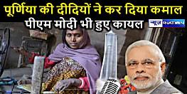 PM मोदी ने मन की बात में पूर्णिया की महिलाओं का किया बखान,कहा-'दीदीयों' ने कर दिया कमाल....