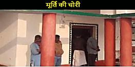 बिहार के इस मंदिर में चोरों ने की मूर्तियों की चोरी, जानिए इन मूर्तियों की कीमत
