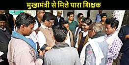 मुख्यमंत्री से मिले राज्य के पारा शिक्षक, बन रही नियमावली में ध्यान रखने की मांग