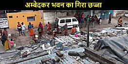 पटना के कदमकुआं में गिरा अम्बेदकर भवन का छज्जा, कई लोगो के घायल होने की आशंका