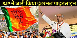 बिहार बीजेपी ने अपने कार्यकर्ताओं-नेताओं के लिए जारी किया यह इंटरनल गाइडलाइन,जानिए....