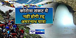 पवित्र अमरनाथ यात्रा नहीं होगी कैंसिल, सरकार ने फैसला वापस लिया, एकदम टाइट होंगे सुरक्षा के इंतजाम