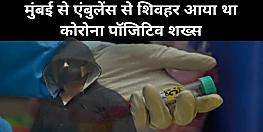 मुंबई से एंबुलेंस से शिवहर आया था मोतिहारी वाली कोरोना पॉजिटिव शख्स, उस एंबुलेंस को ट्रेस करना भी हो गया जरूरी