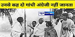 आजादी के बाद जब गुस्से में गांधीजी ने पत्रकार से कहा था- उनसे जाकर कह देना गांधी अंग्रेजी नहीं जानता