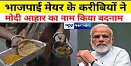 भाजपाई मेयर के करीबियों ने मोदी आहार का नाम किया बदनाम, गरीबों में बांट दिया श्राद्ध का बचा हुआ भोजन, मचा बवाल