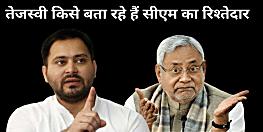 तेजस्वी का सीएम नीतीश पर सीधा आरोप, कहा- CM साहब ने नैतिकता को ताक पर रखकर अपने रिश्तेदार का निलंबन रुकवाया